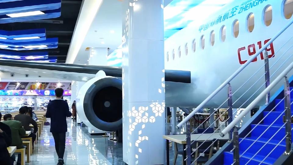 """跨界还能这么玩!c919客机""""降落""""郑州航院餐厅"""