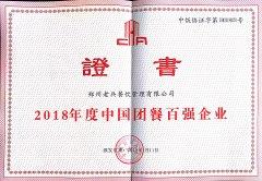 2018年度中国团餐百强企业