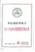 2017年度中国团餐百强企业