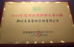 2018年度河南省团餐企业30强