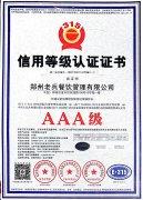AAA信用等级企业认证