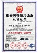AAA重合同守信用企业认证